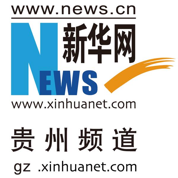新华网贵州频道